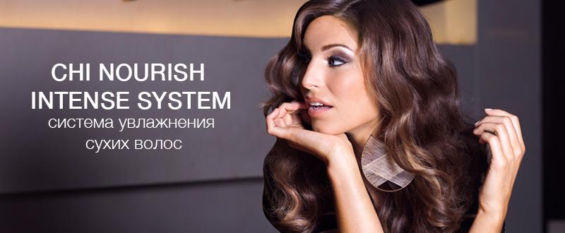Косметика ЧИ для сухих волос CHI Nourish Intense System