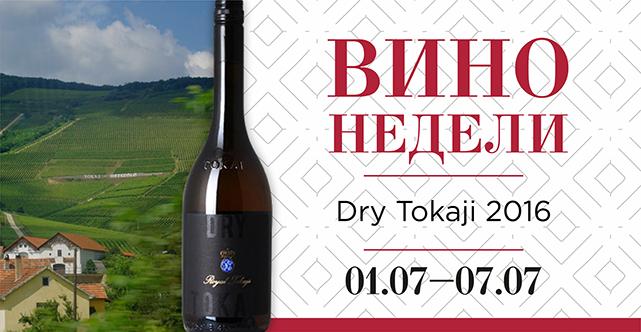 Вино недели Dry Tokaji