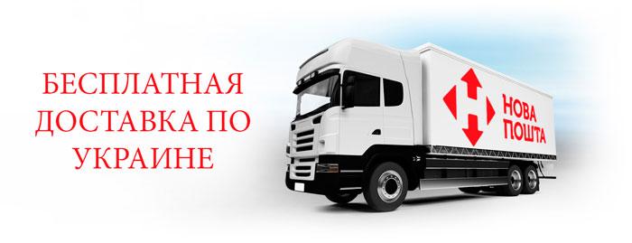 besplatnaya-dostavka-po-ukraine.jpg