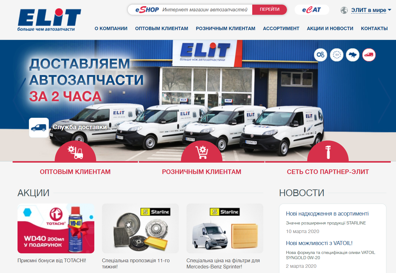 Оптово-розничный интернет-магазин ЭЛИТ-Украина