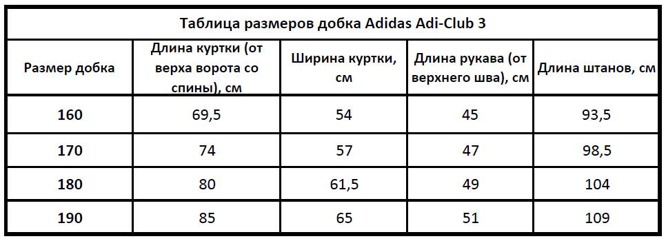 Таблица размеров добка Adidas Adi-Club