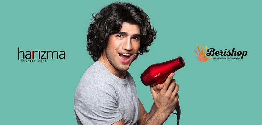профессиональный фен для волос harizma харизма купить в интернет магазине москва недорого цена