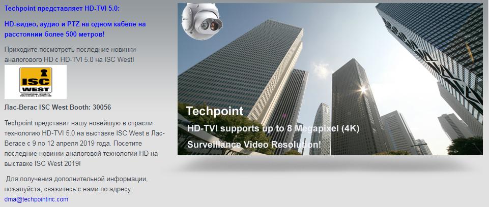 TOCHPOINT презентация формата TVI 8Mpix 4K Ultra HD