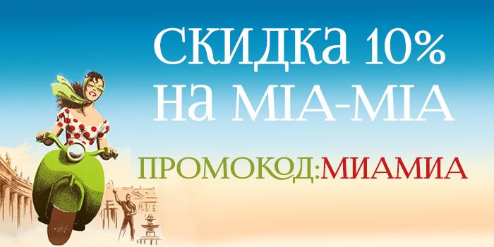 скидка_mia.jpg