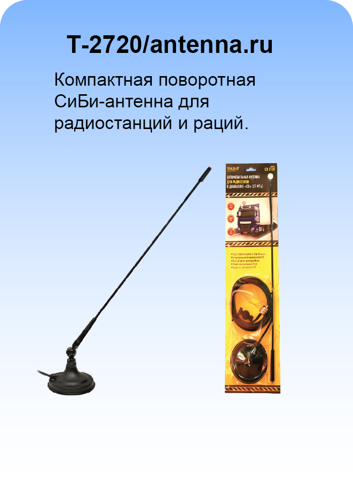 где купить  антенну для СиБи 27МГц Триада 2720