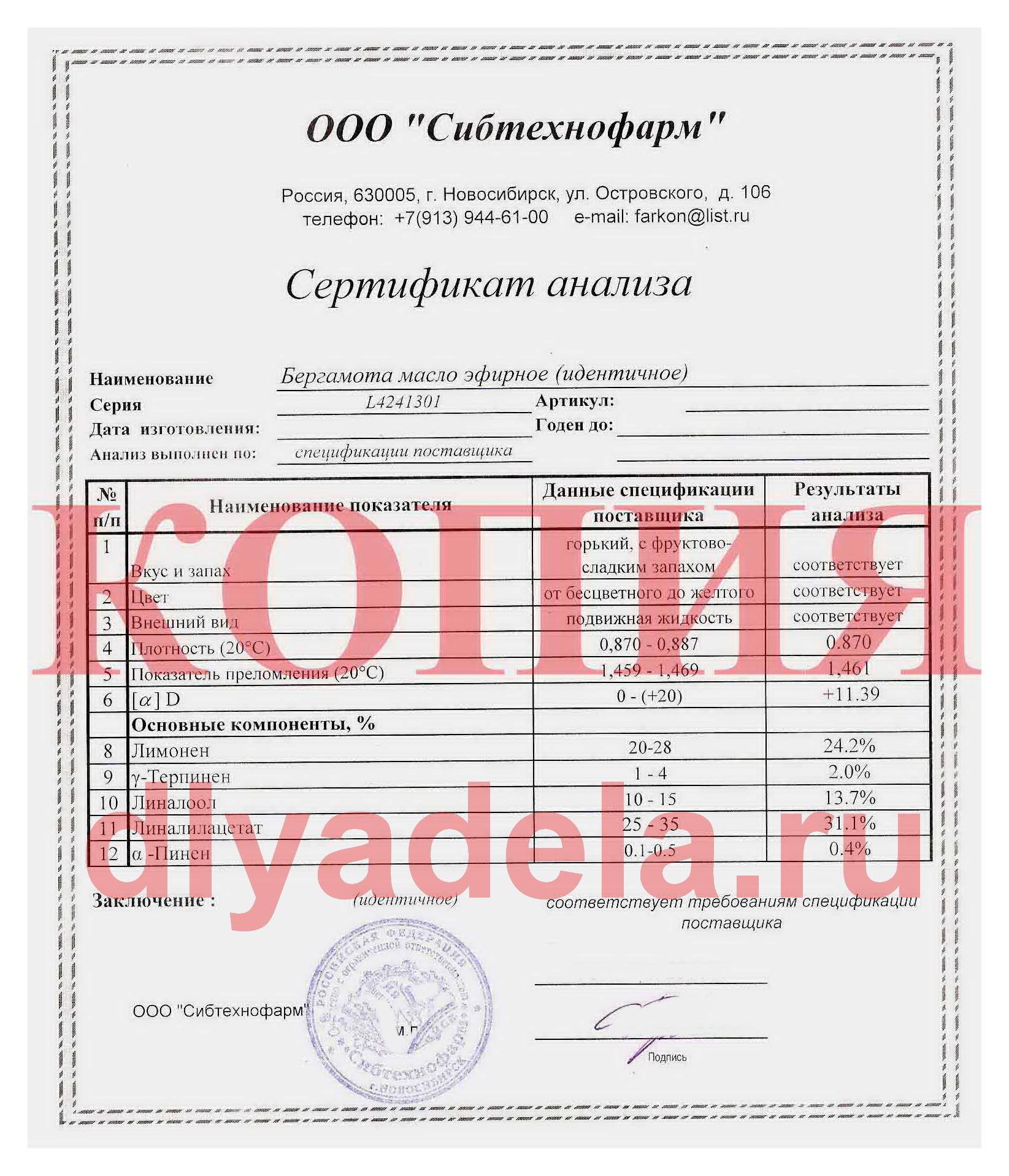 Сертификат анализа эфирного масла бергамота