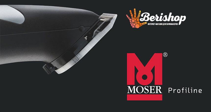 машинки для стрижки Moser Мозер купить в интернет магазине москва недорого цена отзывы