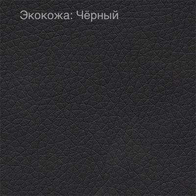 Экокожа-_Чёрный.jpg