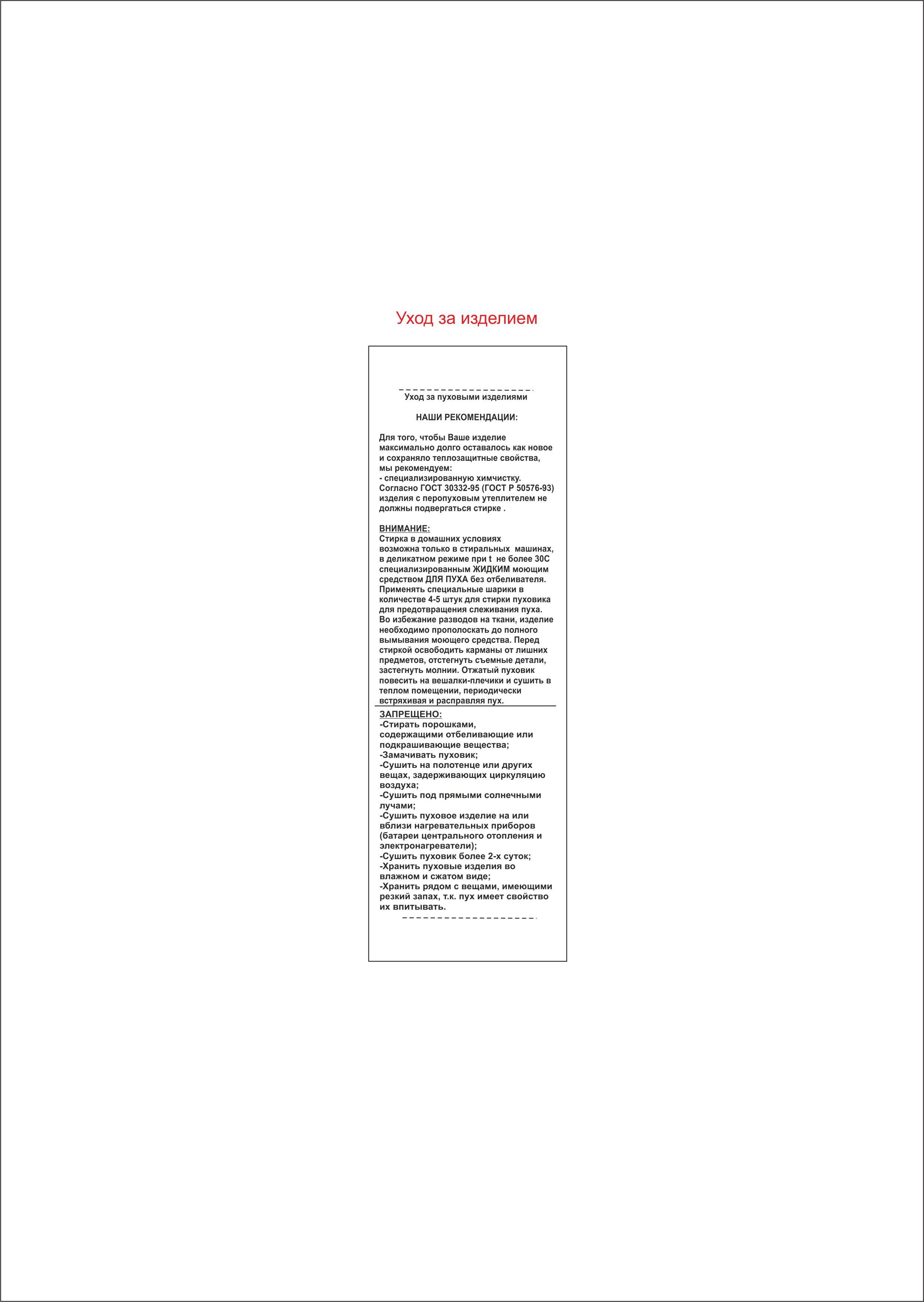 Arctiline комбинезон трансформер уход