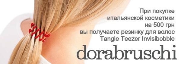 Подарки к косметике для у-хода за кожей лица