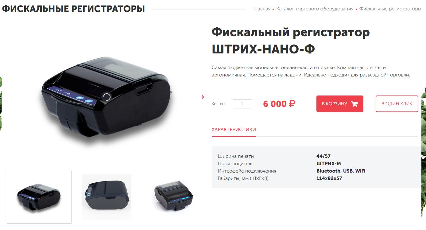 ШТРИХ-НАНО-Ф