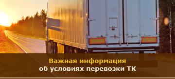 Важная информация об условиях перевозки ТК