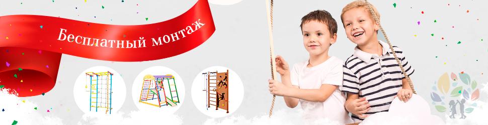 Бесплатный монтаж на шведские стенки