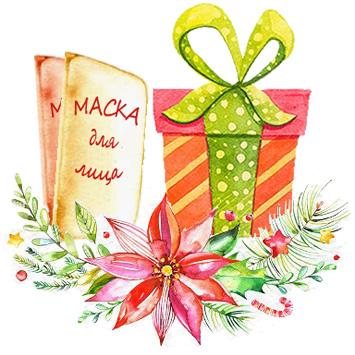 Маски для лица в подарок