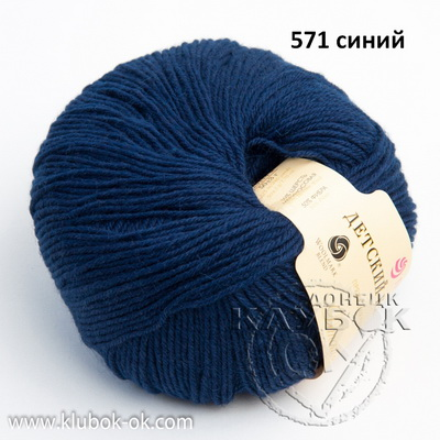 Детский каприз (Пехорка) 571 синий