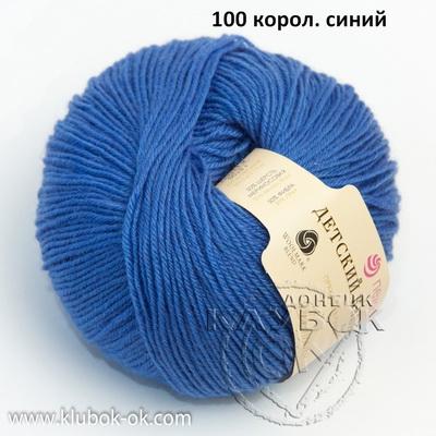 Детский каприз (Пехорка) 100 корол.синий