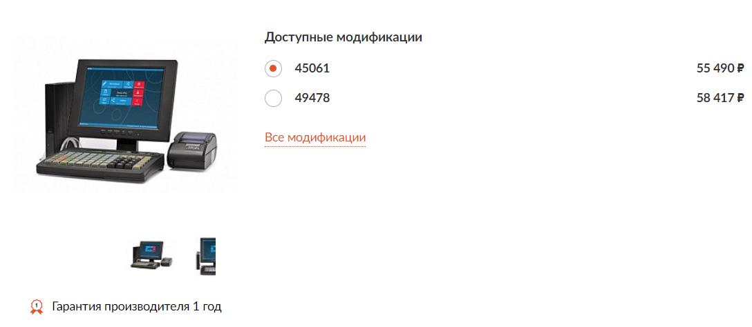 АТОЛ Ритейл 54