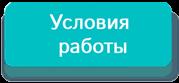 Условия_работы.png
