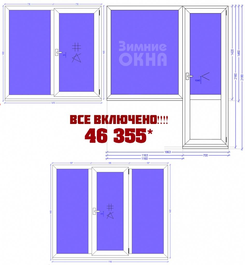 Остекление трехкомнатной квартиры под ключ, балконный блок, монтаж и демонтаж.