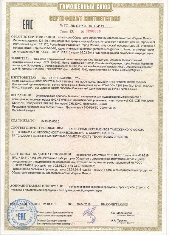 Сертификат_Honeywell.jpg
