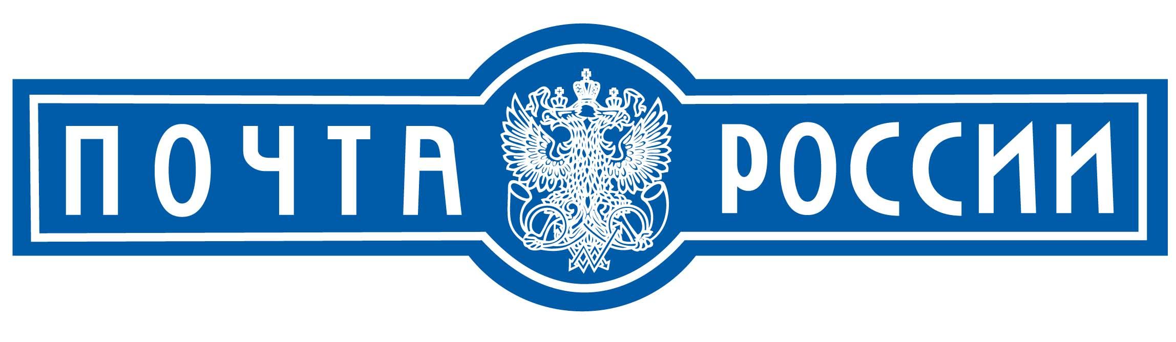 PochtaRossii_logo.jpg