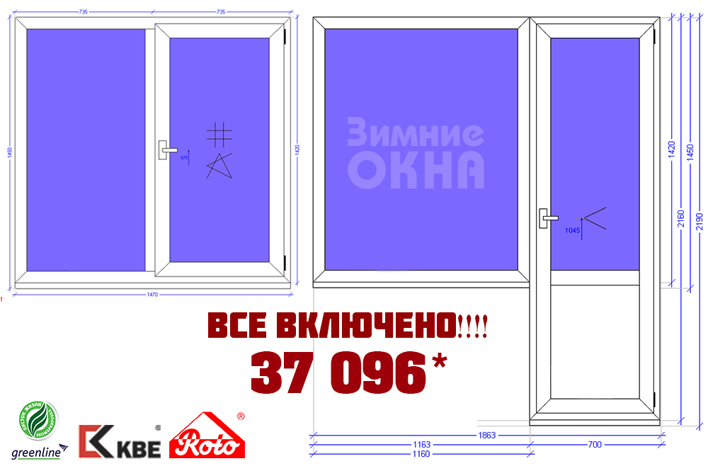 Балконный блок ПВХ, установка пластиковых окон, установка окона в квартиру