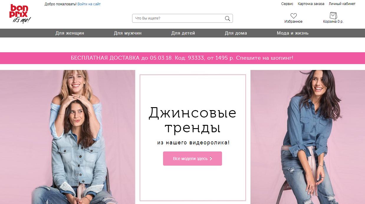 bonprix.ru