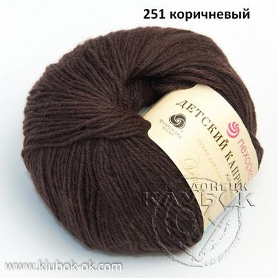 Детский каприз (Пехорка) 251 коричневый