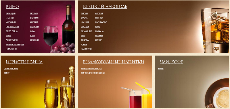 Универсальный ассортимент товаров в интернет-магазине алкоголя