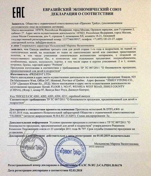 Сертификат Premont на одежду для детей старше 1 года