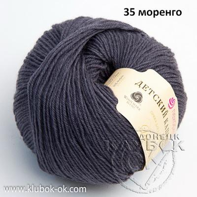 35 моренго Детский каприз (Пехорка)