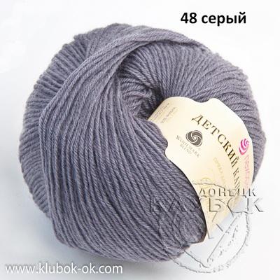Детский каприз (Пехорка) 48 серый