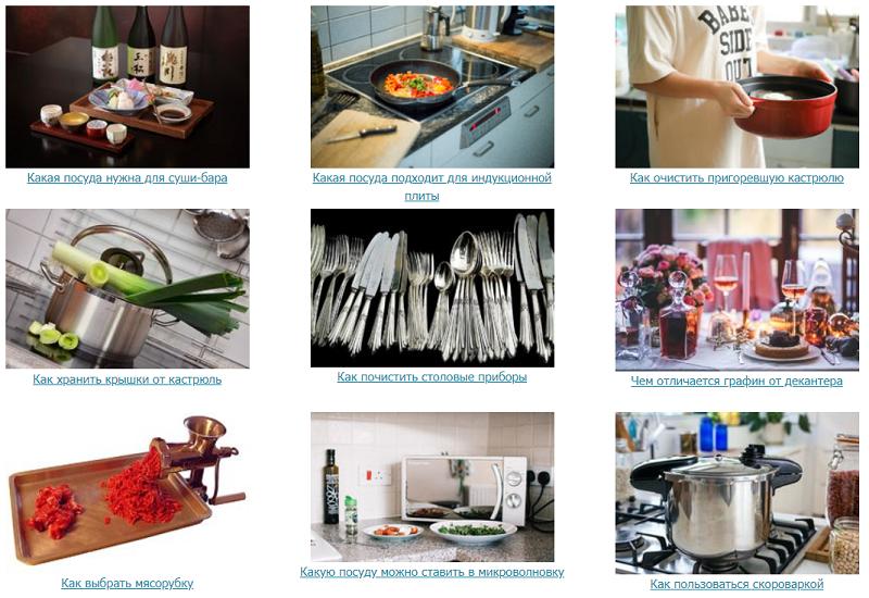 75f7f11c1198c Как открыть интернет-магазин посуды с нуля - пошаговая инструкция