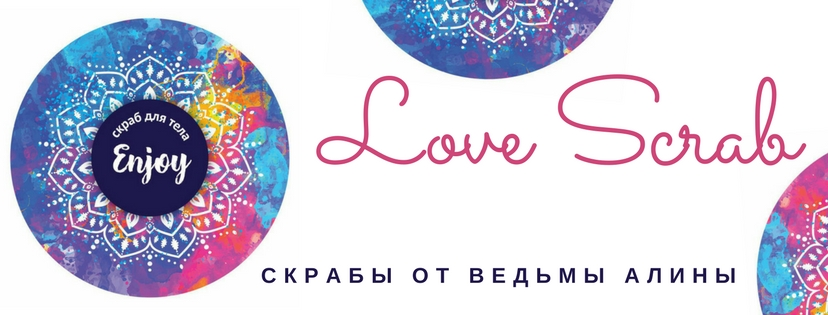 love scrab