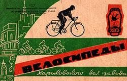 Инструкция по эксплуатации велосипеда В301 ХВЗ им Петровского 1973 г.