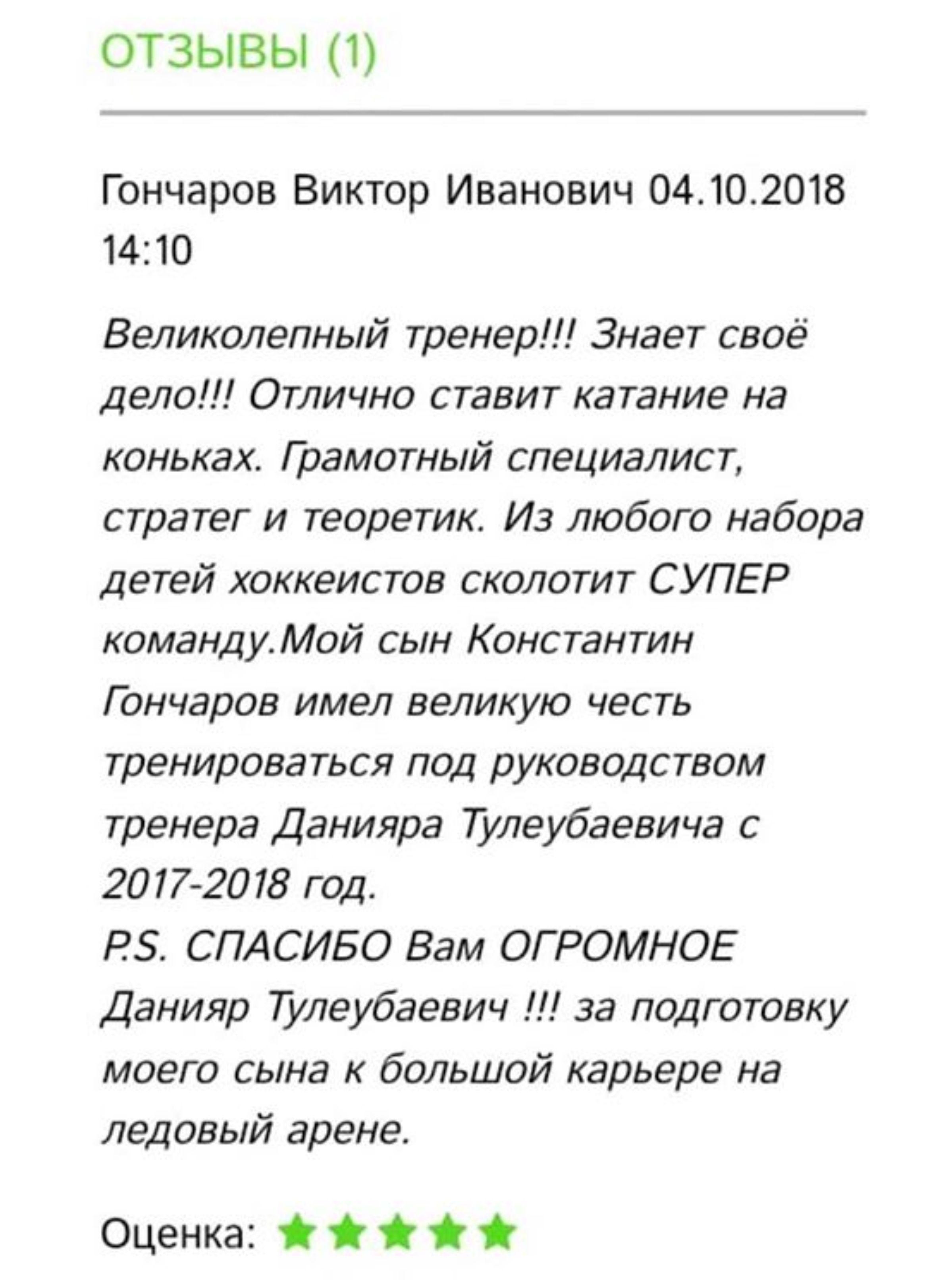 отзыв_тренеру_по_хоккею_Алматы.jpg