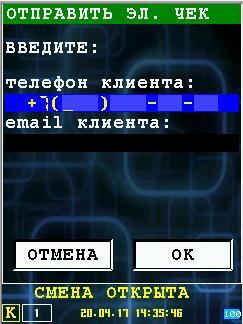 IRAS 900K Меню расчета по чеку