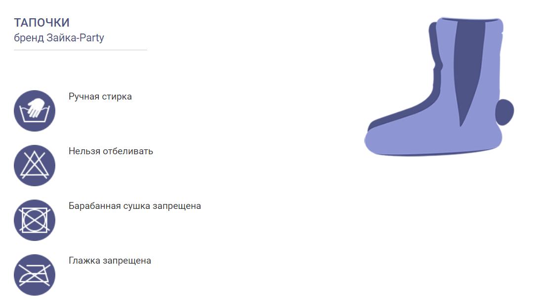 Уход за обувью и тапками-лапками: