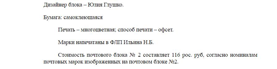 приказблок2а.png