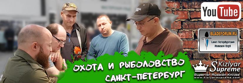 Охота и Рыболовство Санкт-Петербург