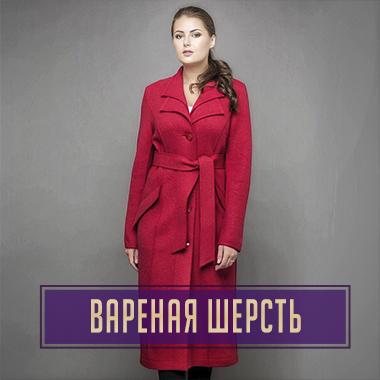 85cbddfb4e7 Купить женские плащи и пальто от производителя Urban Style в Санкт ...