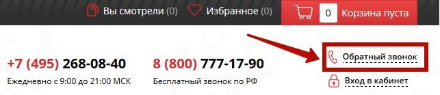Телефоны интернет-магазина ЭпикМаск