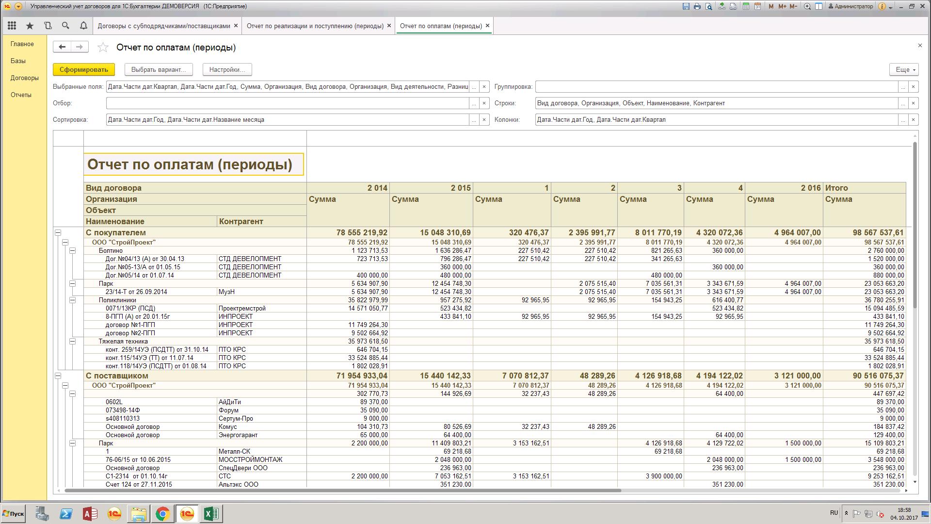 Отчет по оплатам периоды