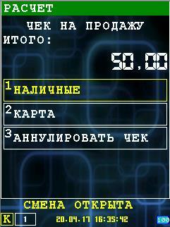 IRAS 900K Меню расчета по чеку тип оплаты