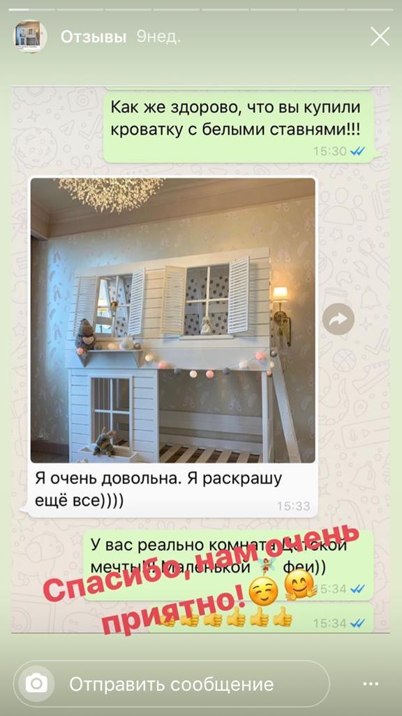 Отзыв об кроватке-домике