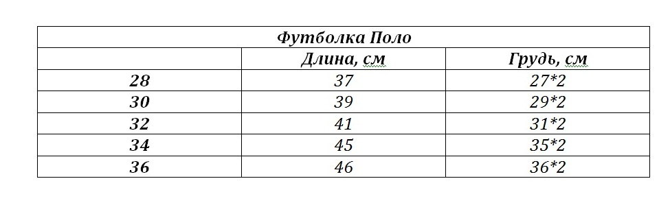 ФУТБОЛКА_ПОЛО.jpg