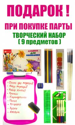 baner-bokovoj-akciya-nabor-dlya-party-v-podarok.jpeg