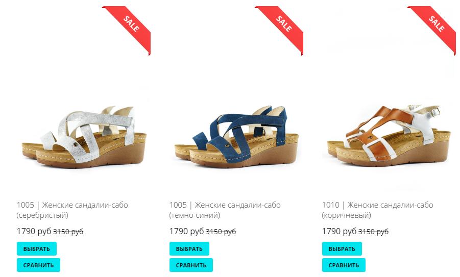 выбрать летнюю обувь