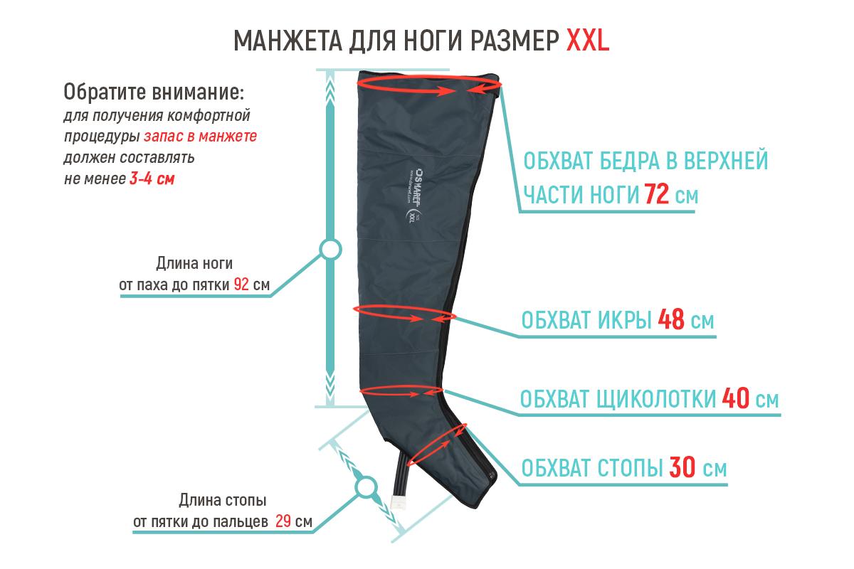 Размеры манжеты ноги XXL