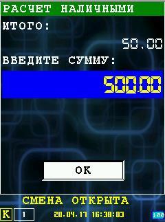 IRAS 900K Диалог РАСЧЕТ НАЛИЧНЫМИ